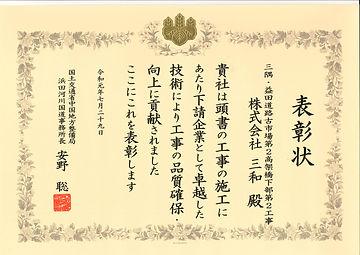 三隅・益田道路古市場地区改良外第2工事.jpg