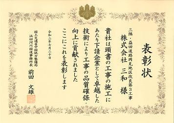 令和2年度三隅益田道路岡見地区改良第3工事.jpg