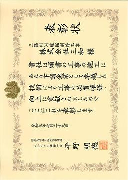 令和3年度下請表彰三篠川河道掘削工事.jpg