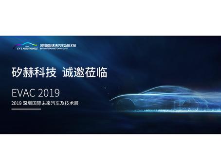 矽赫科技聚焦智能汽车产业,驶向未来智慧城市