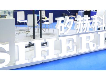 矽赫科技2019中国安博会之行圆满收官,多款智能光电产品赋能智慧安防时代