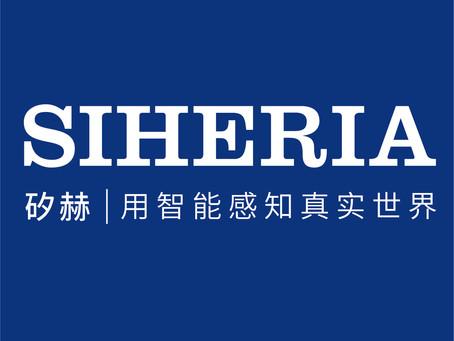 """喜讯:矽赫科技入选""""2019中国留学人员创业园最具成长性创业企业"""""""
