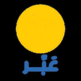 شعار عبر مفرغ.png