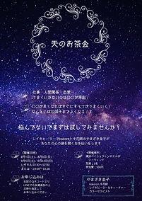 天のお茶会.jpg