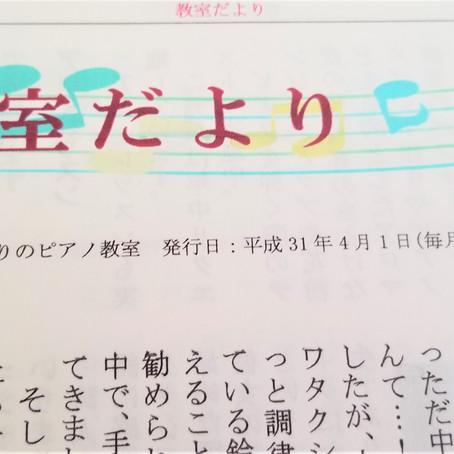 ピアノ教室の会報発行!