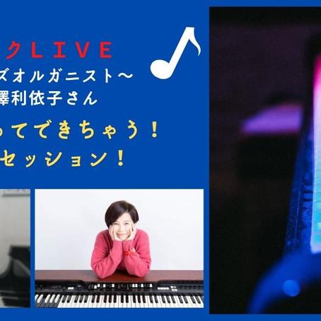 ジャズオルガニスト・米澤利依子さんとのトーク
