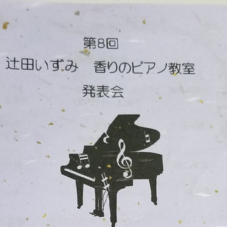 ピアノ発表会終わりました