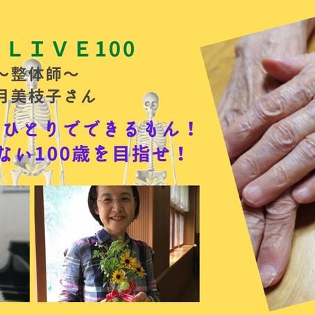 100歳まで介護なしの人生を!