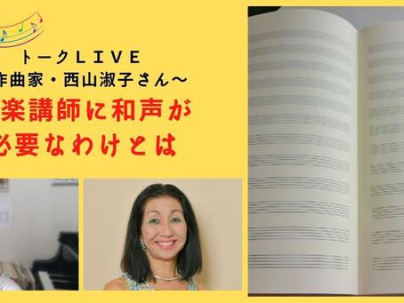 作曲家・西山淑子さんとのトーク