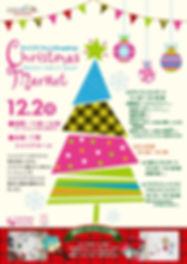 キャリアマム_クリスマスマーケット_A4_1121(縮).jpg