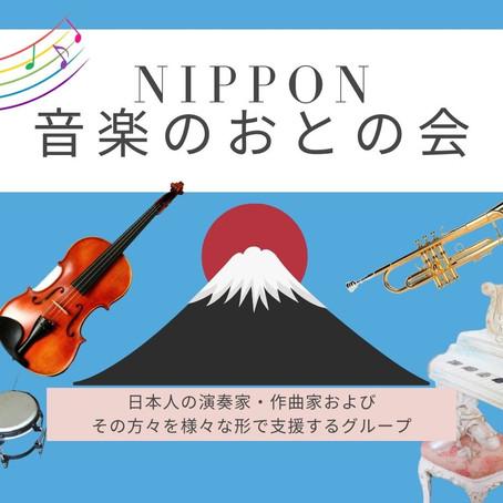 『NIPPON音楽のおとの会』の名前の意味