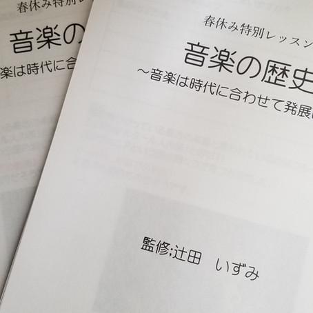 特別講座のテキスト完成!