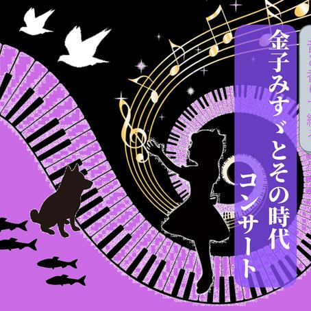 金子みすゞとその時代コンサート
