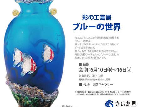 彩の工芸展 ブルーの世界
