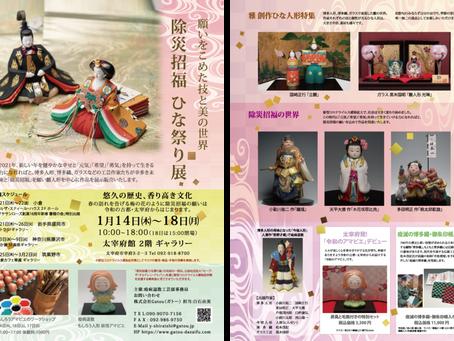 「除災招福 ひな祭り展」太宰府館 1/14~18