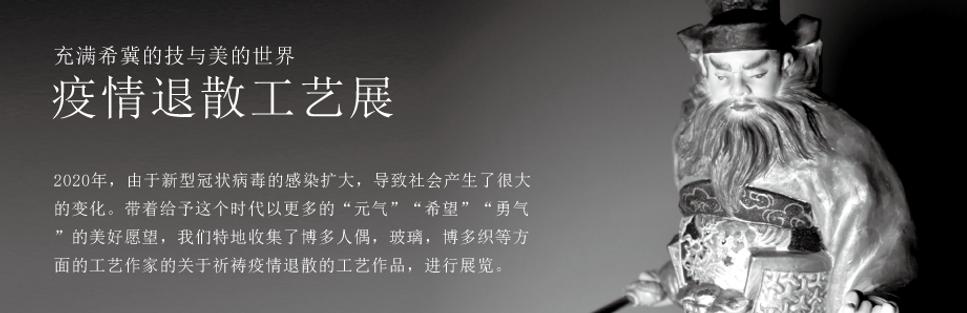 疫病退散工芸展バナー中文.png