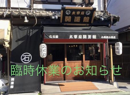 姉妹店「太宰府開運館」臨時休業延長のお知らせ