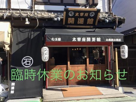 姉妹店「太宰府開運館」臨時休業のお知らせ