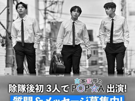 除隊後初、3人でNHKラジオ第一【古家正亨のPOP★A】出演予定!!