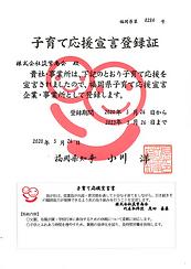 子育て応援宣言登録証