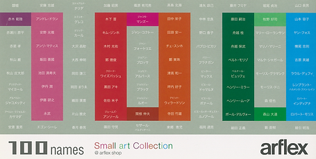150212-24_100namesSmallartCollection.png