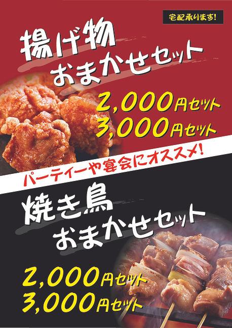 ★200109_配達POPまとめ(B5)05_ページ_1.jpg