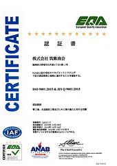 EQA認証書