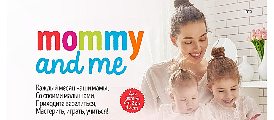 MOMMY AND ME RUSSIA