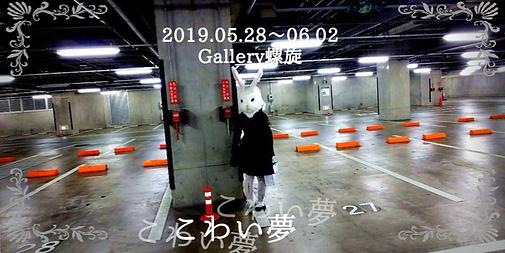 こわい夢omote_edited.png