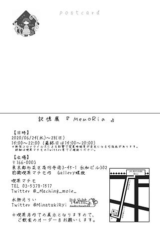 MemoRia DM2_20200429163938.png