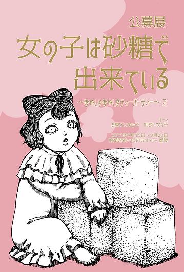 お菓子展2 (3).png