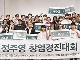 아산나눔재단 '정주영 창업경진대회' 성료