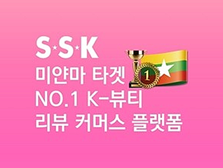 서울언니들, 미얀마 거점 K뷰티 리뷰 커머스 플랫폼 'S.S.K' 1월에 출시