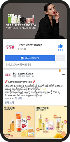 ssk_페이스북화면2.png