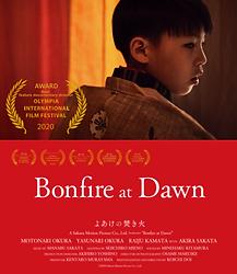 bonfire_b2-awardのコピー.tiff