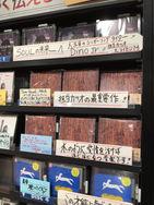 Tower Records 渋谷店 6F カツオコーナー