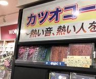 Tower Records 渋谷店 6F カツオコーナ-