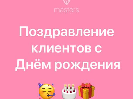 Поздравление клиентов с Днем рождения 🎂🥳🎁
