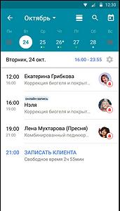 Masters приложение для записи клиентов