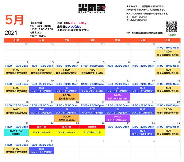 カレンダー202105.png