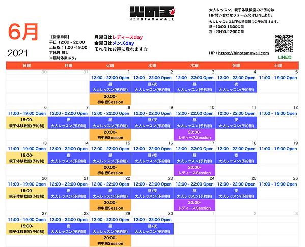 カレンダー202106.png