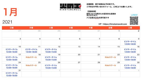 カレンダー202101.png