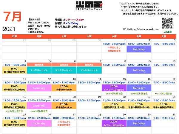 カレンダー202107.PNG