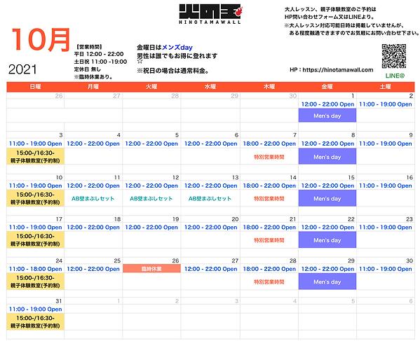 カレンダー202110.PNG
