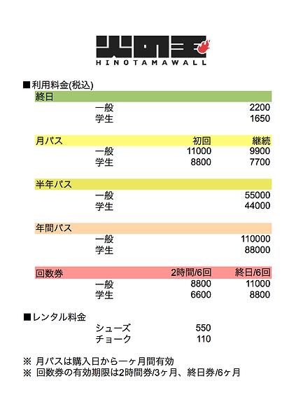 料金表202104.png