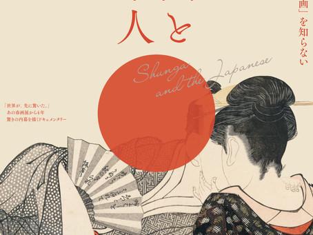 特別先行上映「春画と日本人」上映決定