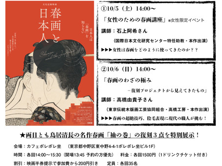 映画『春画と日本人』公開記念講座開催決定!! 《春画のウラ/オモテを愉しむ》