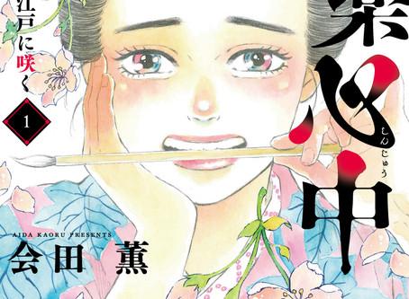 『春画と日本人』10/26関西公開スタート!漫画家会田薫さんのトークも