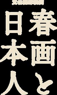 ttl-shunga00.png
