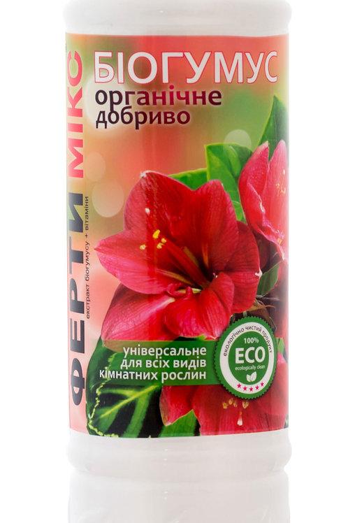 ФертиМикс Биогумус универсальное удобрение для всех видов комнатных растений